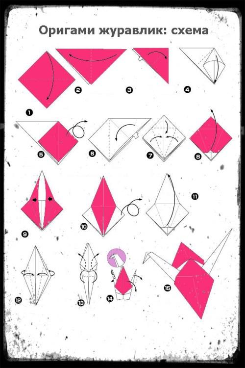 Оригами журавлик как его сделать 601